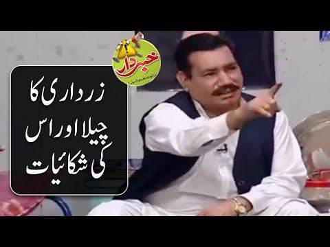 Zardari Ka Chaila Aur Us Ki Shikayat – Nasir Chinyoti Agha Majid – Khabardar with Aftab Iqbal