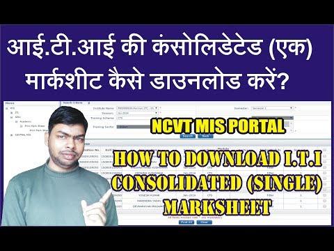How to Download NCVT ITI Consolidated Marksheet - смотреть
