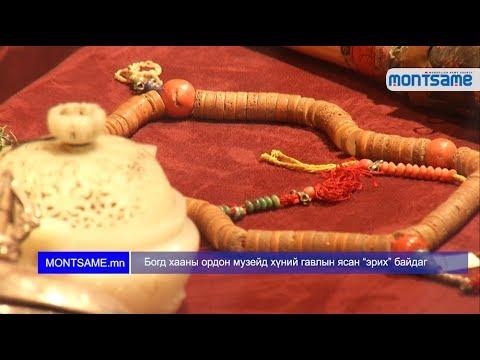 Богд хааны ордон музейд хүний гавлын ясан эрих байдаг