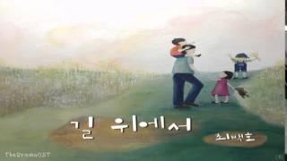 Choi Baek Ho (최백호) - 길 위에서 (This Is Family OST Part.2)