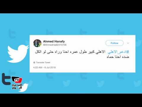 هاشتاج ادعم الاهلي يتصدر تويتر ومغرد « الاهلي طول عمره كبير واحنا وراه»