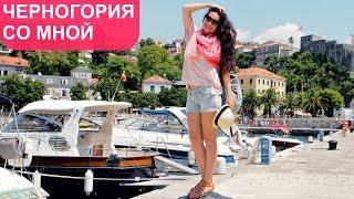 Смотреть онлайн Черногория - место для туризма и отдыха