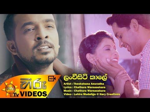 Lanwee Siti Kaale - Theekshana Anuradha