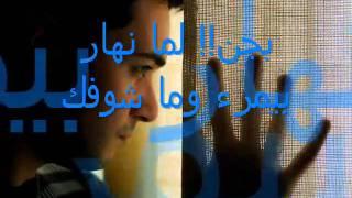 اغاني حصرية علم الدين لو بصيت.wmv تحميل MP3