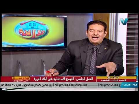 تاريخ للصف الثالث الثانوي  2021 -  الحلقة 30 – الفصل الخامس : التوسع الاستعماري في البلاد العربية
