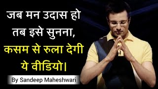 POWERFUL MOTIVATIONAL VIDEO By Sandeep Maheshwari | Best Inspirational Quotes in Hindi
