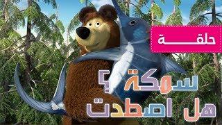 ماشا و الدب - الذهاب إلى الصيد  🐋(الحلقة 8) 🐬