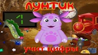 Лунтик учит цифры развивающие мультики игры для детей