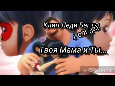 Клип Леди Баг и Супер Кот//Твоя Мама и Ты...