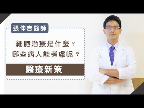 細胞治療是什麼?哪些病人能考慮呢?︱醫療新策︱張伸吉醫師