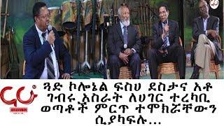 ETHIOPIA - ጓድ ኮሎኔል ፍስሀ ደስታና አቶ ገብሩ አስራት ለሀገር ተረካቢ ወጣቶች ምርጥ ተሞክሯቸውን ሲያካፍሉ. - NAHOO TV