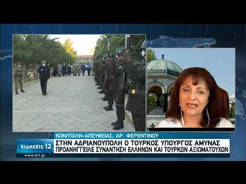 Χ.Ακάρ | Προανήγγειλε συνάντηση Ελλήνων και Τούρκων Αξιωματούχων | 31/07/2020 | ΕΡΤ