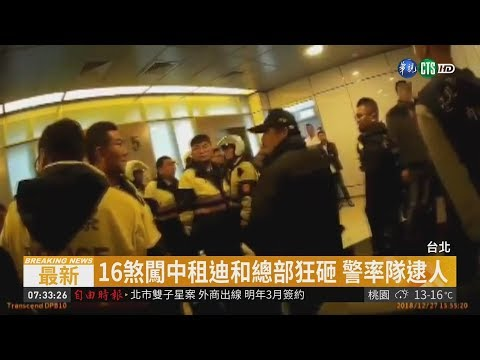 闖中租迪和砸場鬧事 16名惡煞遭壓制  華視新聞 20181228