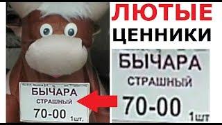 Упоротые ценники и товары в магазинах. БЫЧАРА СТРАШНЫЙ!!! 70 р!!!