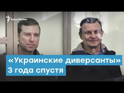 Освобождения три года ждут | Крымский вечер