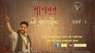 Shrimad Bhagwat Katha by Pundrik Goswami Ji Maharaj Neem-Ka-Thana (Rajasthan) Day 1