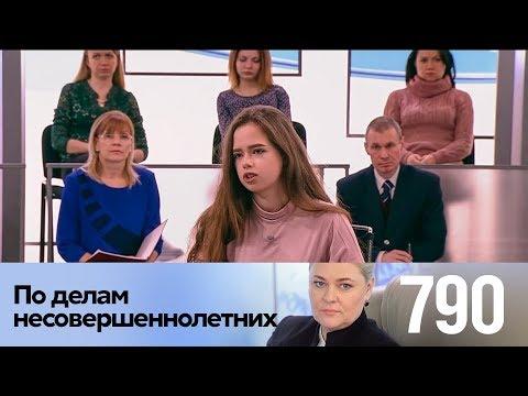 По делам несовершеннолетних | Выпуск 790