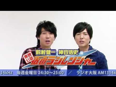 【声優動画】今年も東映公認で特撮ファンイベントを行う鈴村健一と神谷浩史wwwwww