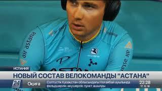 Представлен состав велокоманды «Астана» на новый сезон