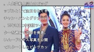 俳優チャン・ハンと女優グリナジャ、芸能界のビッグカップルが交際3年で破局—中国