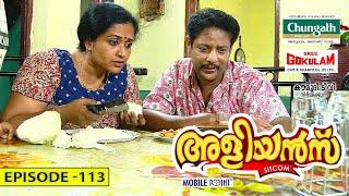 Aliyans - 113 | ഫെമിനിസ്റ്റ് | Comedy Serial (Sitcom) | Kaumudy