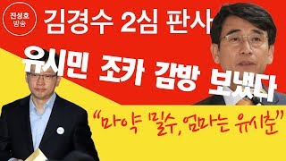 """김경수 2심 판사 유시민 조카 감방 보냈다! """"마약 밀수, 엄마는 유시춘"""" (진성호의 융단폭격)"""