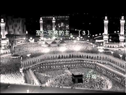سورة الفاتحة - الشيخ / عادل الكلباني - ترجمة صينية