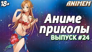 Аниме приколы под музыку   Anime Crack   Смешные моменты аниме   Анкорд жжёт   Аниме музыка #24