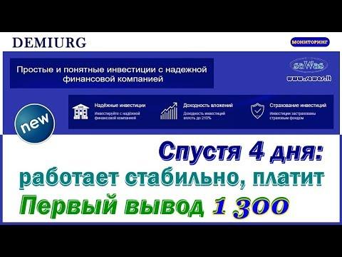 НЕ ПЛАТИТ Demiurg - Спустя 4 дня: работает стабильно, платит. Первый вывод