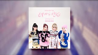 2NE1 - Gotta Be You (너 아님 안돼) ( INSTRUMENTAL )