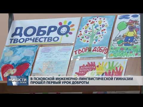Новости Псков 18.09.2018 # Детский омбудсмен находится в Пскове с двухдневным визитом
