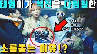 [BTS Theory] FIRE M/V 'Why did V used the iron for JIN!?' (ENG SUB)