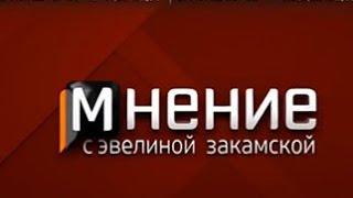 Интервью Сергея Данкверта в программе «Мнение» на телеканале «Россия 24»