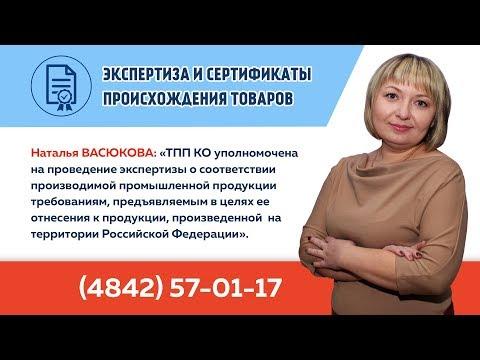Экспертиза и сертификаты происхождения товаров в Калуге и области