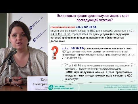 Фрагмент семинара Е.Н.Белоусовой «Уступка права требования, перевод долга, факторинг»