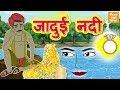जादूई नदी l Hindi Kahaniya | Bedtime Stories | Moral Stories l Hindi Fairy Tales l Toonkids Hindi