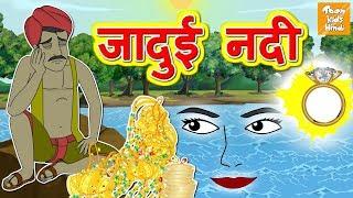 जादूई नदी l Hindi Kahaniya for Kids | Stories for Kids | Moral Stories l Toonkids Hindi