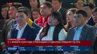 Новости Казахстана. Выпуск от 10.12.19 / Басты жаңалықтар