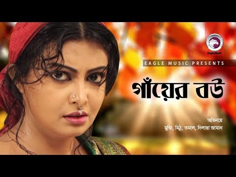 Bangla New Natok | Gayer Bou | Dilara Zaman, Tomal