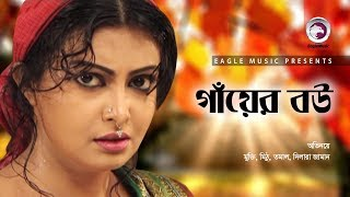 Bangla New Natok   Gayer Bou   Dilara Zaman, Tomal