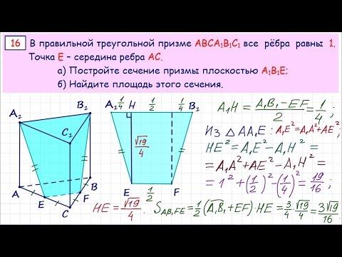 Решение задачи с2 математика егэ 2016 задачи на нахождения расстояния сложные решения