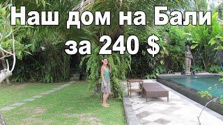 Наш дом на Бали 2. Светлана Кирилюк