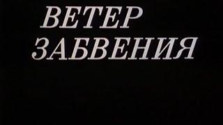 Ветер забвения ( 1989) / Художественный фильм / Арменфильм