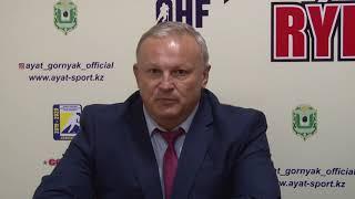 ОЧРК 2019/20. Пресс-конференция HK «Gornak» - HK «Astana», игры №69, 73