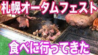北海道観光・旅行札幌オータムフェストに行って北海道の美味しいもの食べてきた