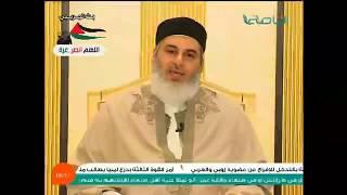 الحلقة الخامسة من برنامج ( يقولون قال رسول الله - صلى الله عليه وسلم - )