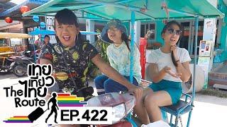 เทยเที่ยวไทย The Route | ตอน 422 | พาเที่ยว เกาะแรต จ.สุราษฎร์ธานี