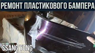 Кузовной ремонт. Ремонт пластикового бампера. Пайка, покраска авто. Ssangyong