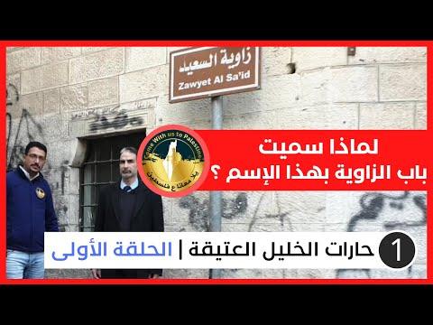 لماذا سميت باب الزاوية بهذا الإسم - مدينة الخليل - فلسطين   يلا معانا ع فلسطين  