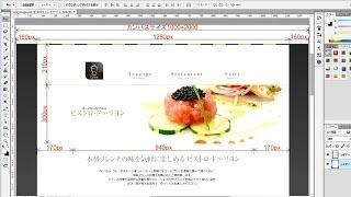PhotoshopでWebデザインカンプ作成 【Webクリオンライン】Webデザインオンライン動画講座サンプル